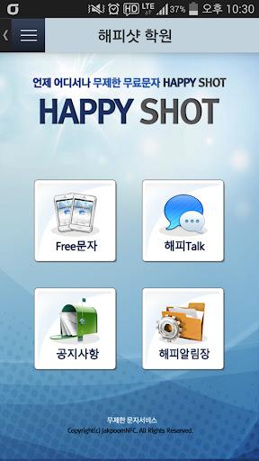 HappyShot M- 선생님용
