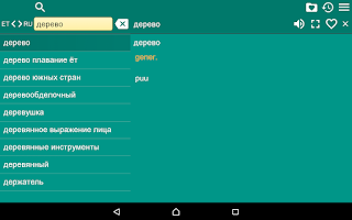 Screenshot of Russian Estonian Dictionary Fr