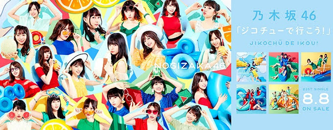 乃木坂46 21st Single - ジコチューで行こう!