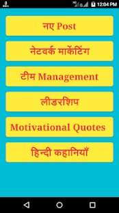 Network marketing educational app By Moral Mantra- screenshot thumbnail