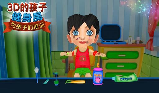 3D兒童體操訓練為孩子