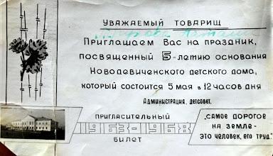 Photo: Реликвия: Наташа Трухова сохранила этот билет
