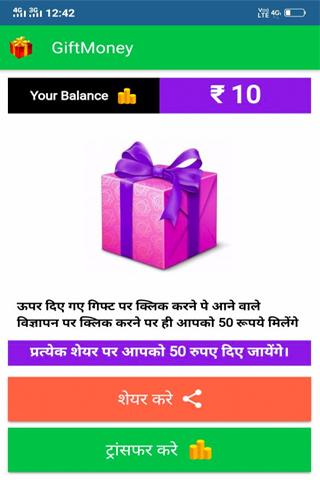 Gift Money 0.0.3 screenshots 2