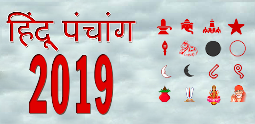 शुभ प्रभात - सनातन पंचांग Hindu Calendar