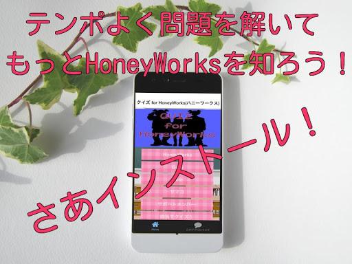 クイズ for HoneyWorks ハニーワークス
