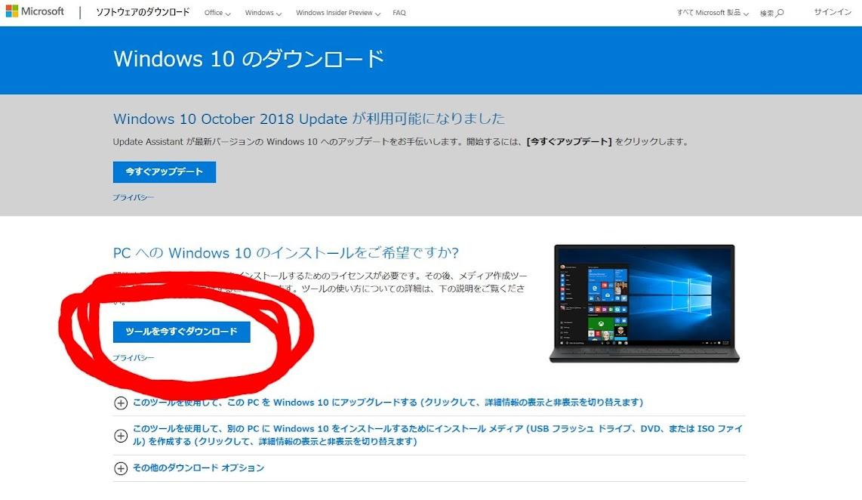 windowsのダウンロードページ
