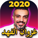 أغاني غزوان الفهد 2020 icon