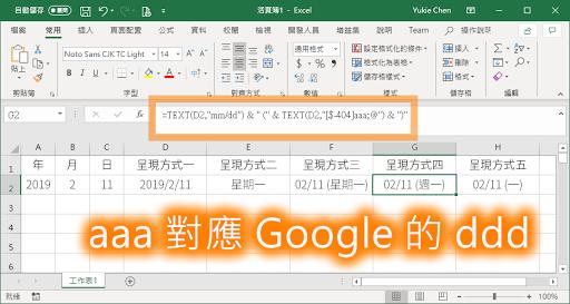 Excel 用三個 a 對應 Google Drive 的三個 d