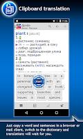 Screenshot of Russian dictionaries by DROFA