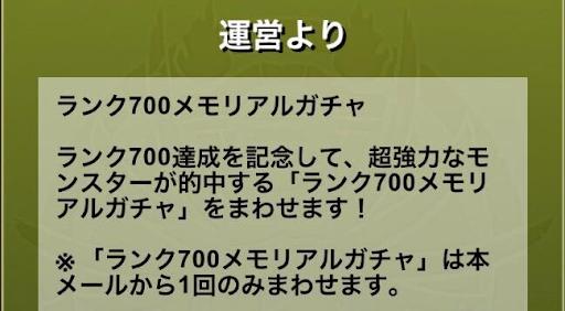 ランク700メモリアルガチャ