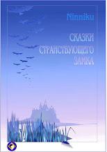 Photo: Сказки странствующего замка http://kovcheg.ucoz.ru/forum/10-89-3