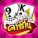 Casino Thai Hilo 9k Pokdeng Cockfighting Sexy game Icon