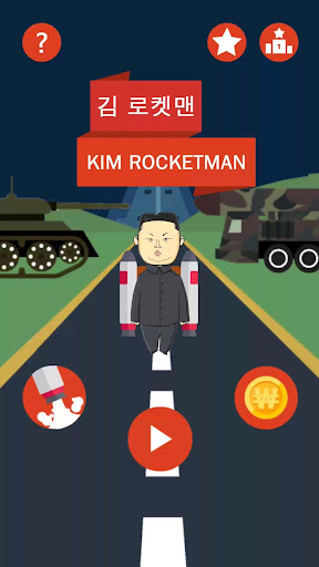 김 로켓맨 KIM ROCKETMAN screenshot 1
