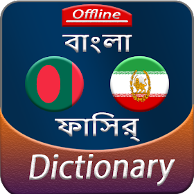 Bengali to Persian offline Dictionary
