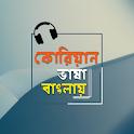 বাংলা থেকে কোরিয়ান ভাষা শিক্ষা কোরিয়ান টু বাংলা icon