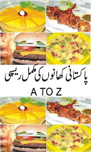 Pakistani Urdu Recipes A to Z