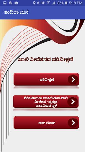 RGRHCL Indira Mane Ver -2.0  screenshots 2