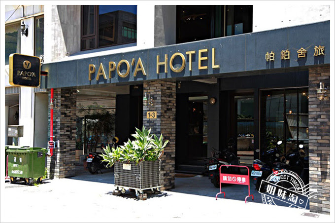 PAPO'A HOTEL 帕鉑舍旅
