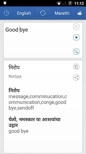 玩免費教育APP|下載マラーティー語英語翻訳 app不用錢|硬是要APP