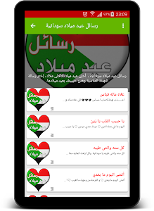 مسجات و رسائل حب سودانية screenshot 5