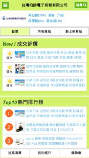 Tải Game 台灣柏詩電子商務有限公司