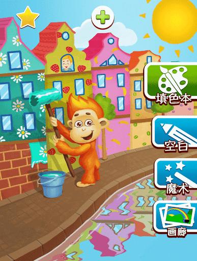 油漆: 免费为孩子们的游戏