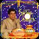 Karva Chauth Photo Frames (app)