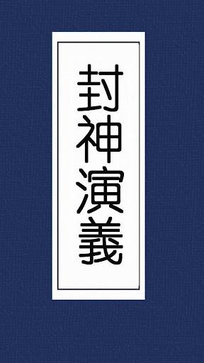 封神演義 - 《封神榜》姜子牙,哪吒,楊戩的故事