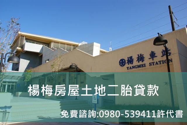 楊梅房屋二胎貸款 楊梅土地二胎貸款 專業辦理 免費諮詢專線:0980-539411許代書