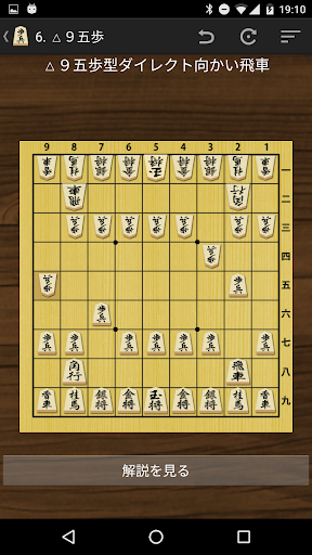 無料棋类游戏Appの将棋の定跡 向かい飛車 記事Game
