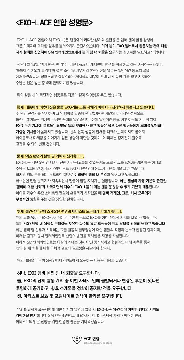 exo-l chen dismiss 1