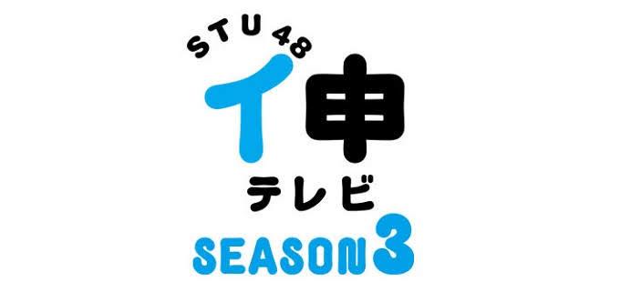 180930 STU48 イ申テレビ シーズン3 ep01