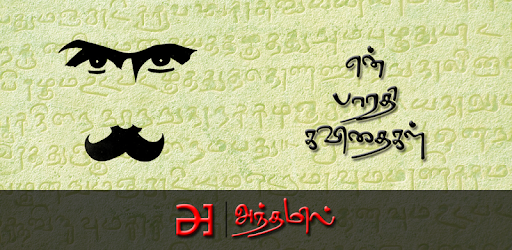 Meaning bharathiar kavithaigal in pdf with tamil