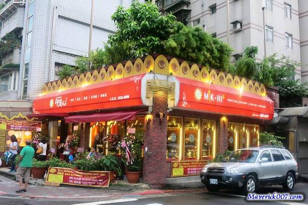 馬友友印度廚房 - 大直 Mayur Indian Kitchen restaurant Dazhi (MiK-hi5)