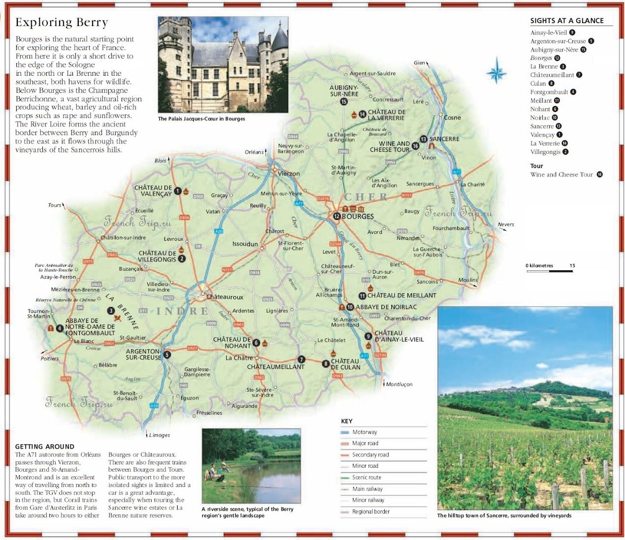 Достопримечательности региона Берри Bourges (Бурж), Франция