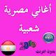 أغاني مصرية شعبية بدون نت 2019 APK