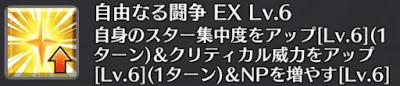 自由なる闘争[EX]