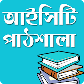 ICT Book - Quiz App