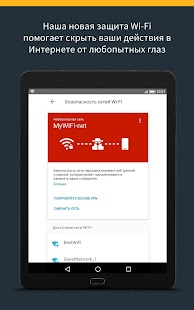 Norton Mobile Security и антивирусная программа Screenshot
