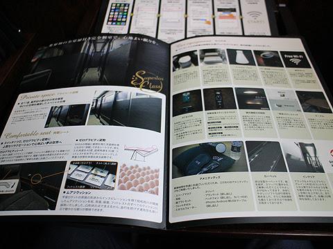 関東バス「ドリームスリーパー東京大阪号」 ・・・1 車内設備パンフレット