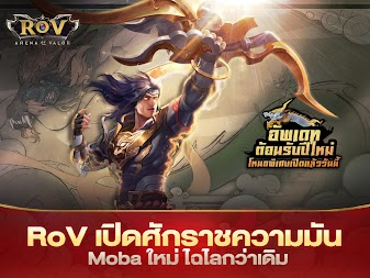 Garena RoV: Mobile MOBA APK screenshot thumbnail 16
