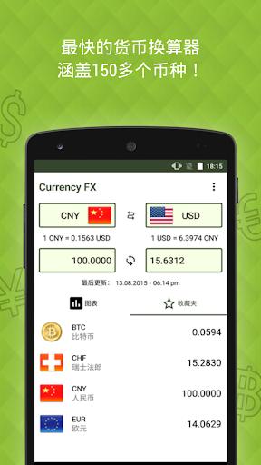 Currency FX 专业版 - 外币兑换