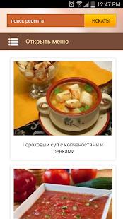 Вкусные домашние рецепты на каждый день - náhled