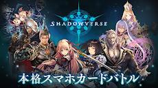 シャドウバース (Shadowverse)のおすすめ画像1