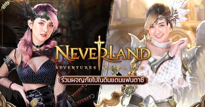 Neverland Adventures Never End เปิดลงทะเบียน พร้อม OBT 18 มี.คนี้!