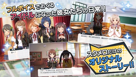 スクールガールストライカーズ ~トゥインクルメロディーズ~ screenshot