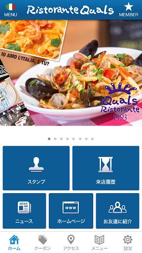 新潟発!イタリア食堂の挑戦リストランテ・クオルスの公式アプリ