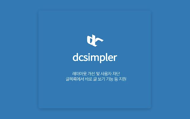 DCSimpler