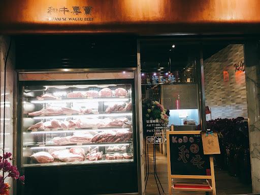 KoDo和牛燒肉