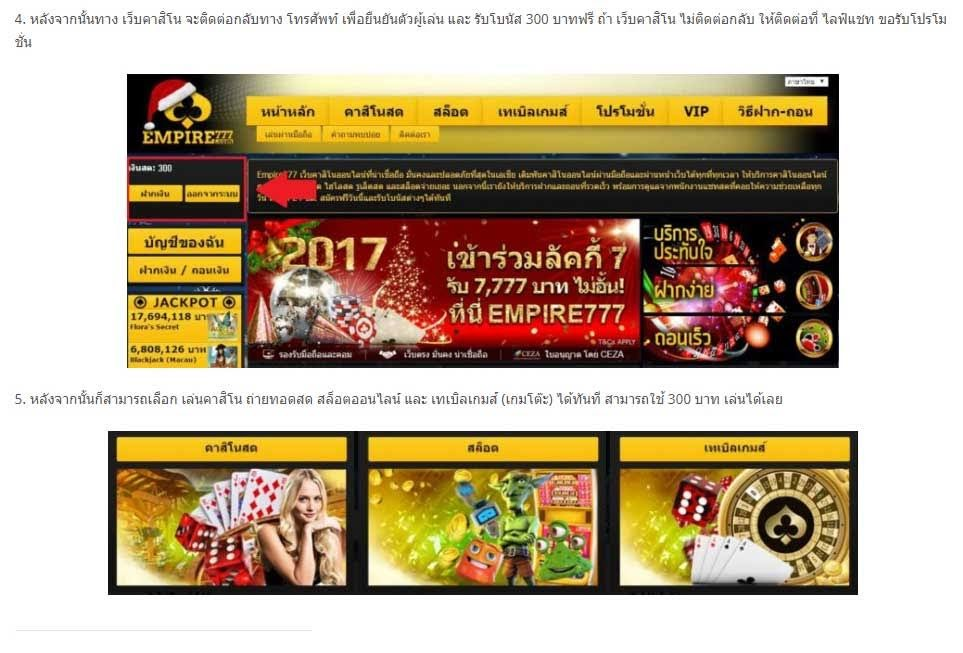 EMPIRE777 pokerdafabet sbobet thai club